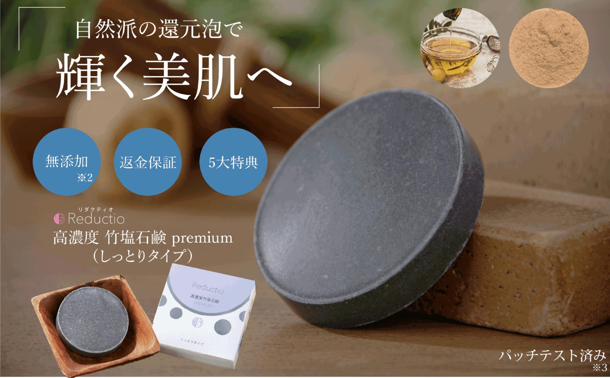 高濃度竹塩石鹸プレミアム