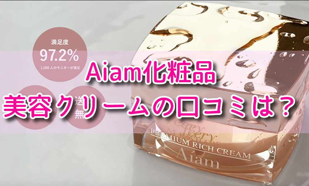 Aiam化粧品美容クリーム