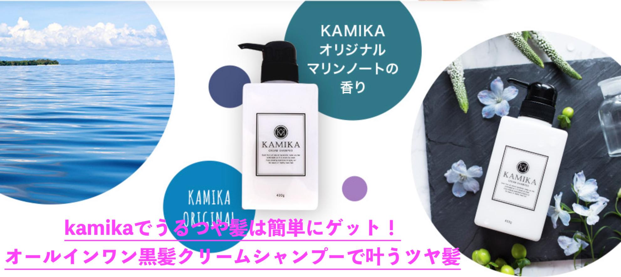 kamika黒髪クリームシャンプー